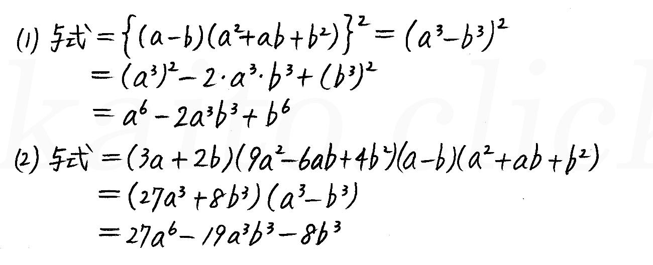 改訂版4プロセス数学2-5解答