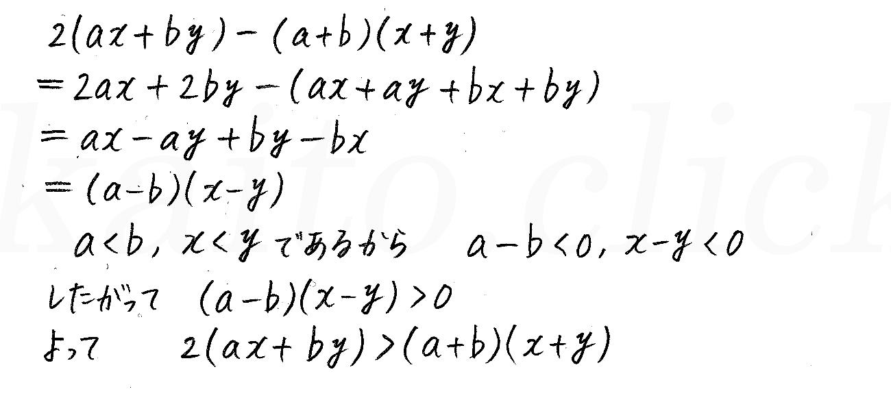 改訂版4プロセス数学2-50解答