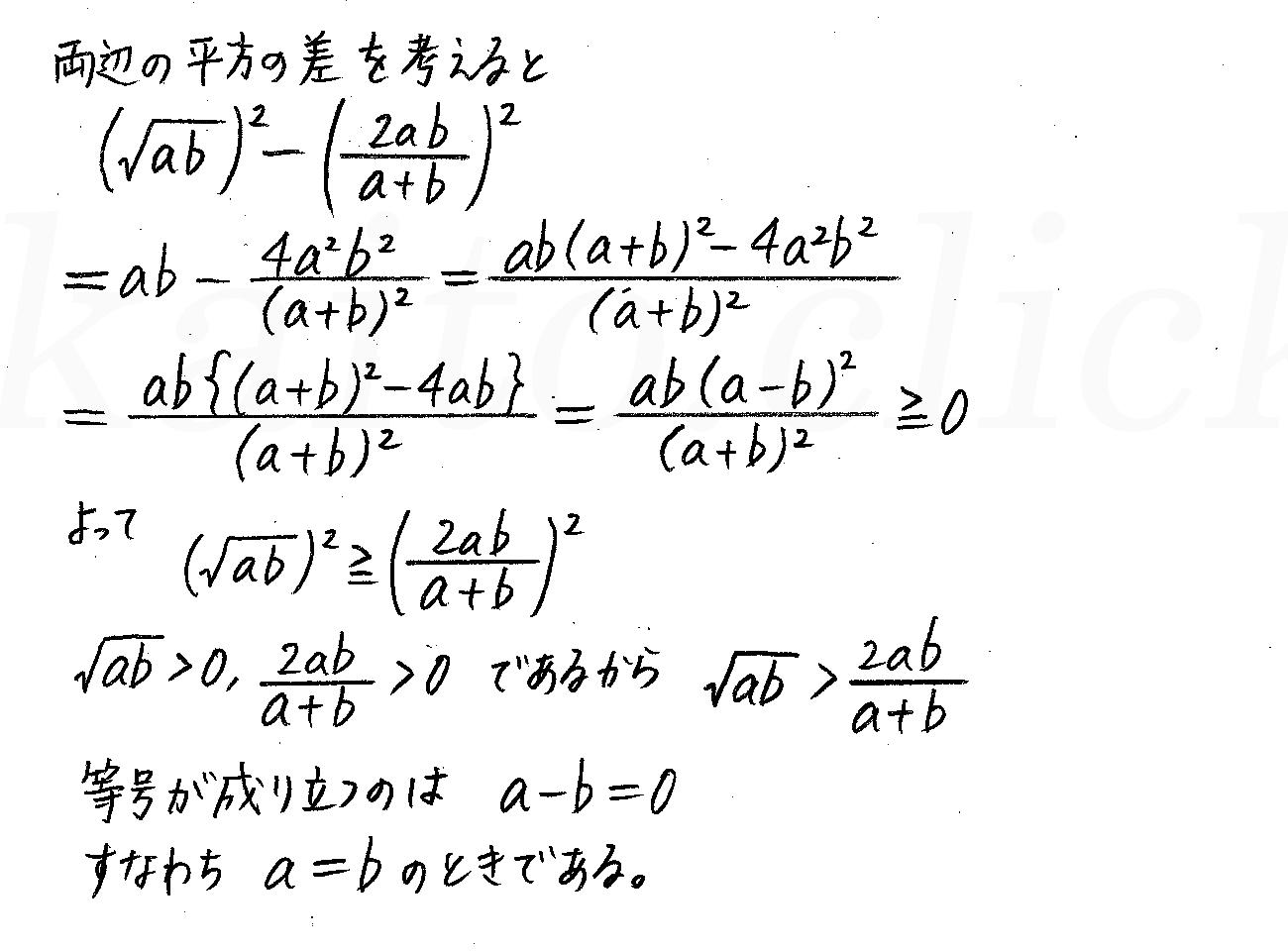 改訂版4プロセス数学2-52解答