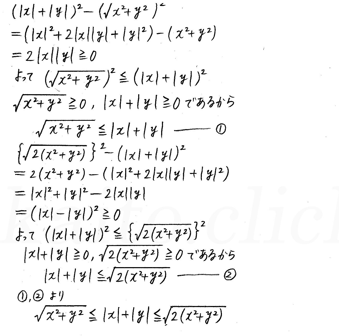 改訂版4プロセス数学2-53解答