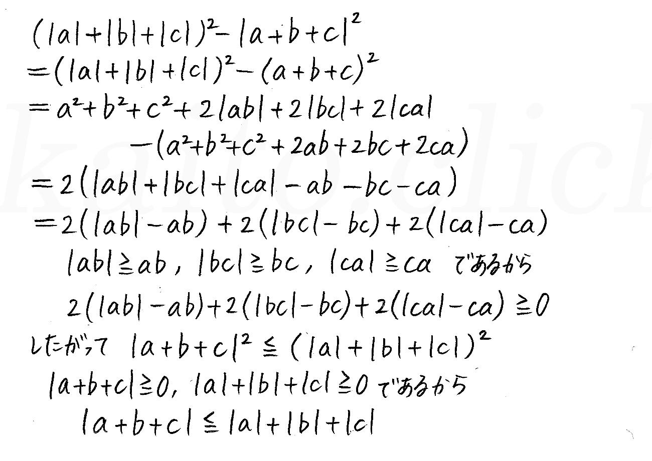改訂版4プロセス数学2-54解答