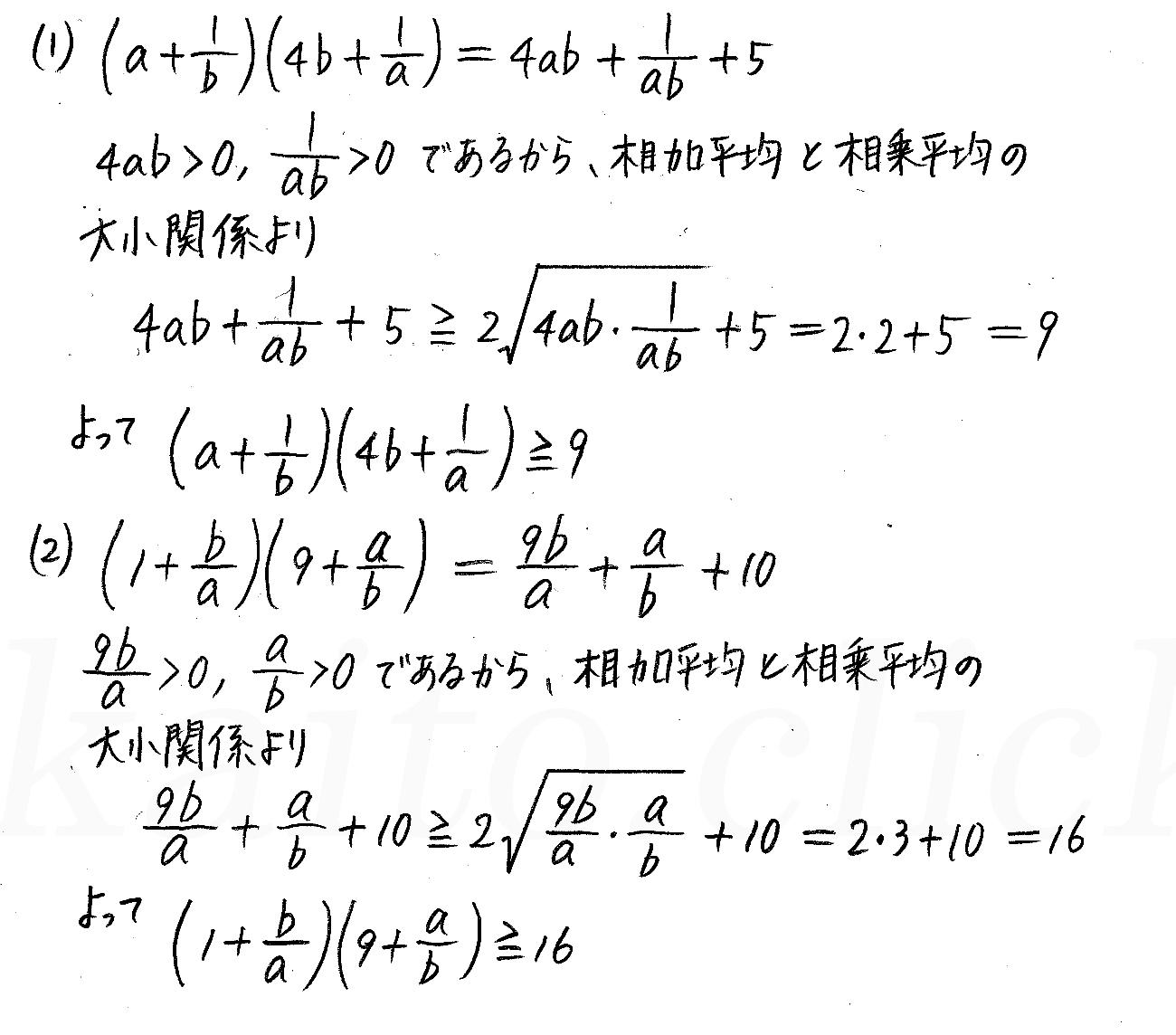 改訂版4プロセス数学2-55解答