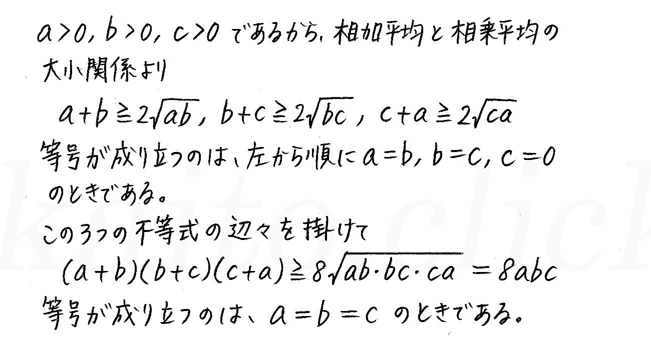 改訂版4プロセス数学2-56解答