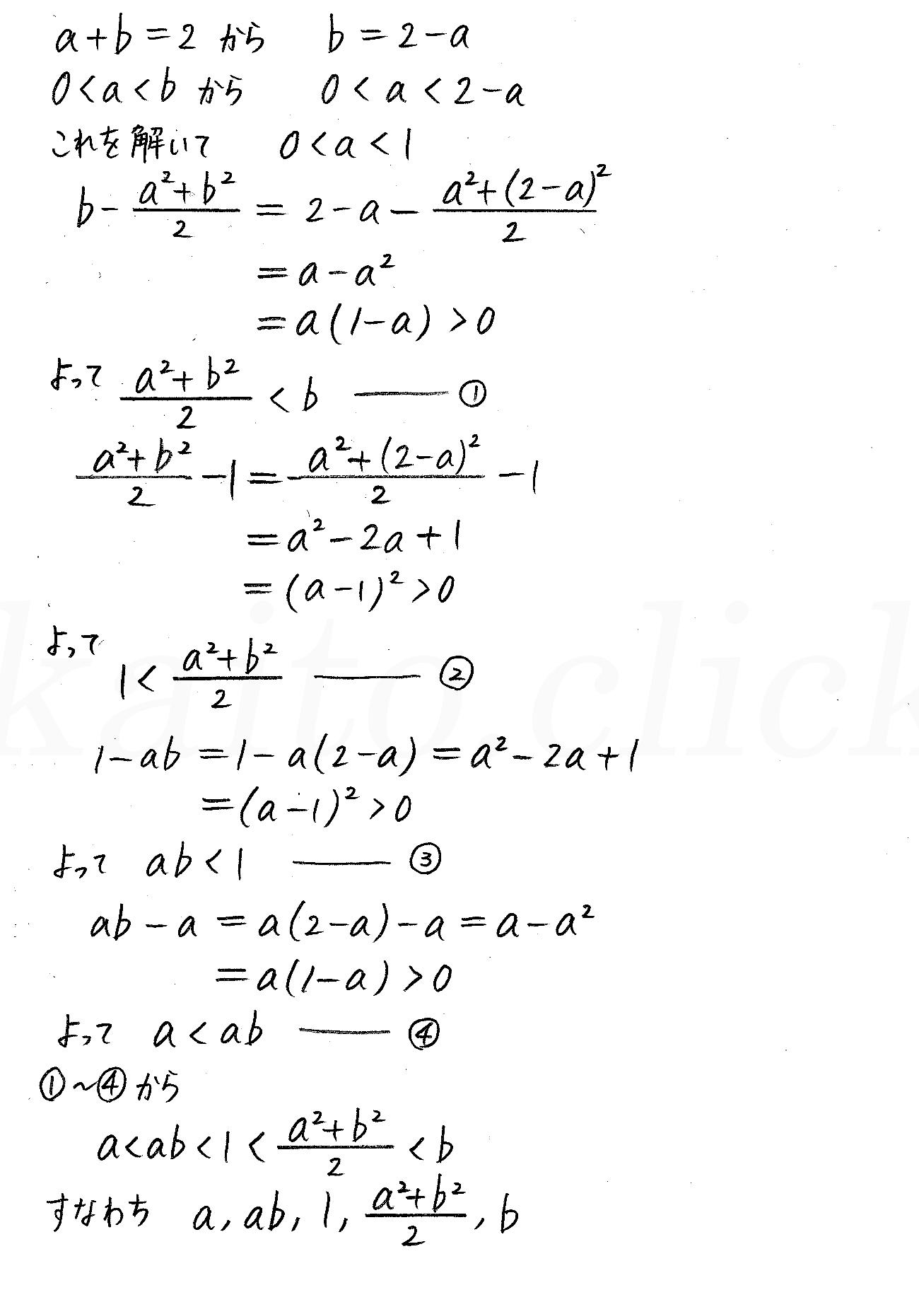 改訂版4プロセス数学2-57解答