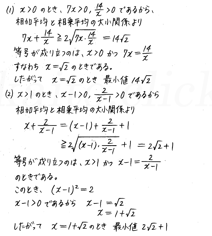 改訂版4プロセス数学2-58解答