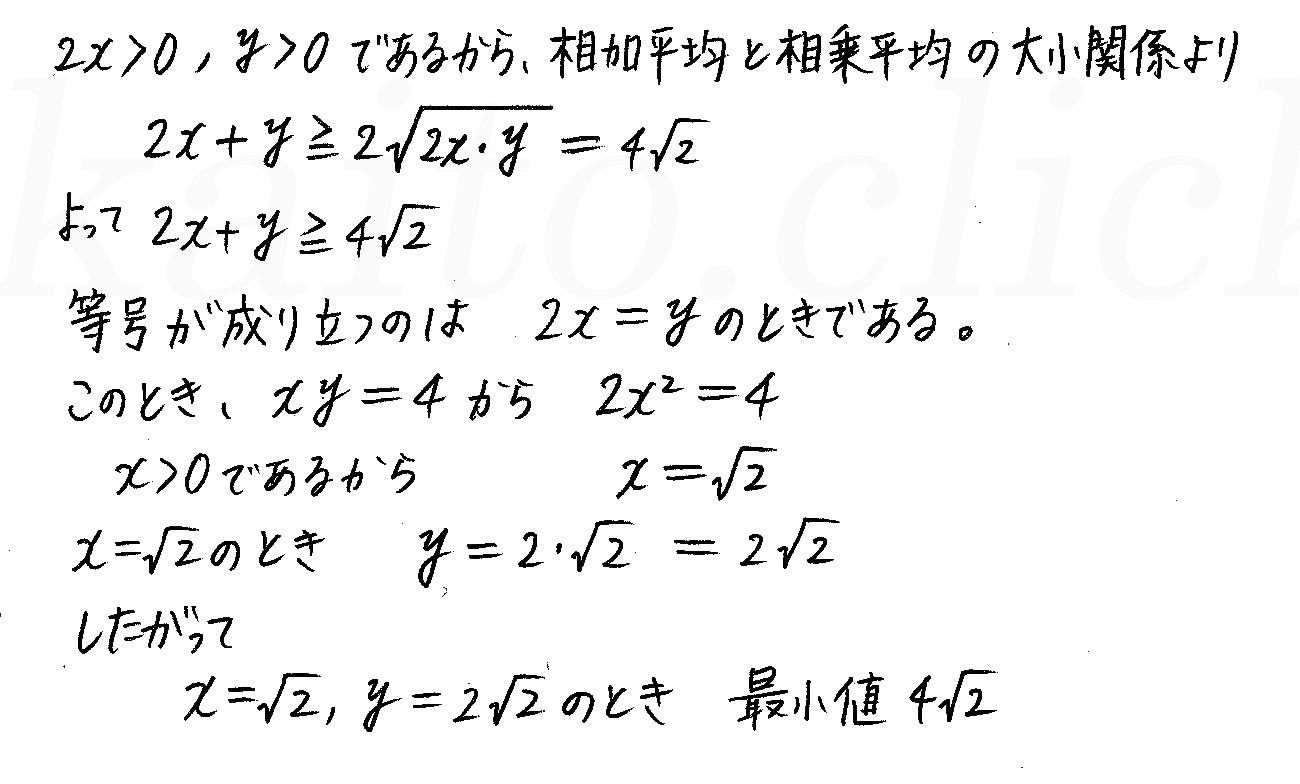改訂版4プロセス数学2-59解答