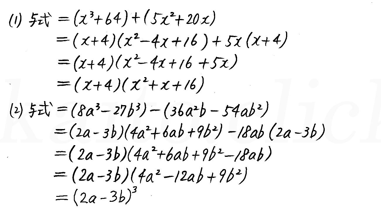 改訂版4プロセス数学2-6解答