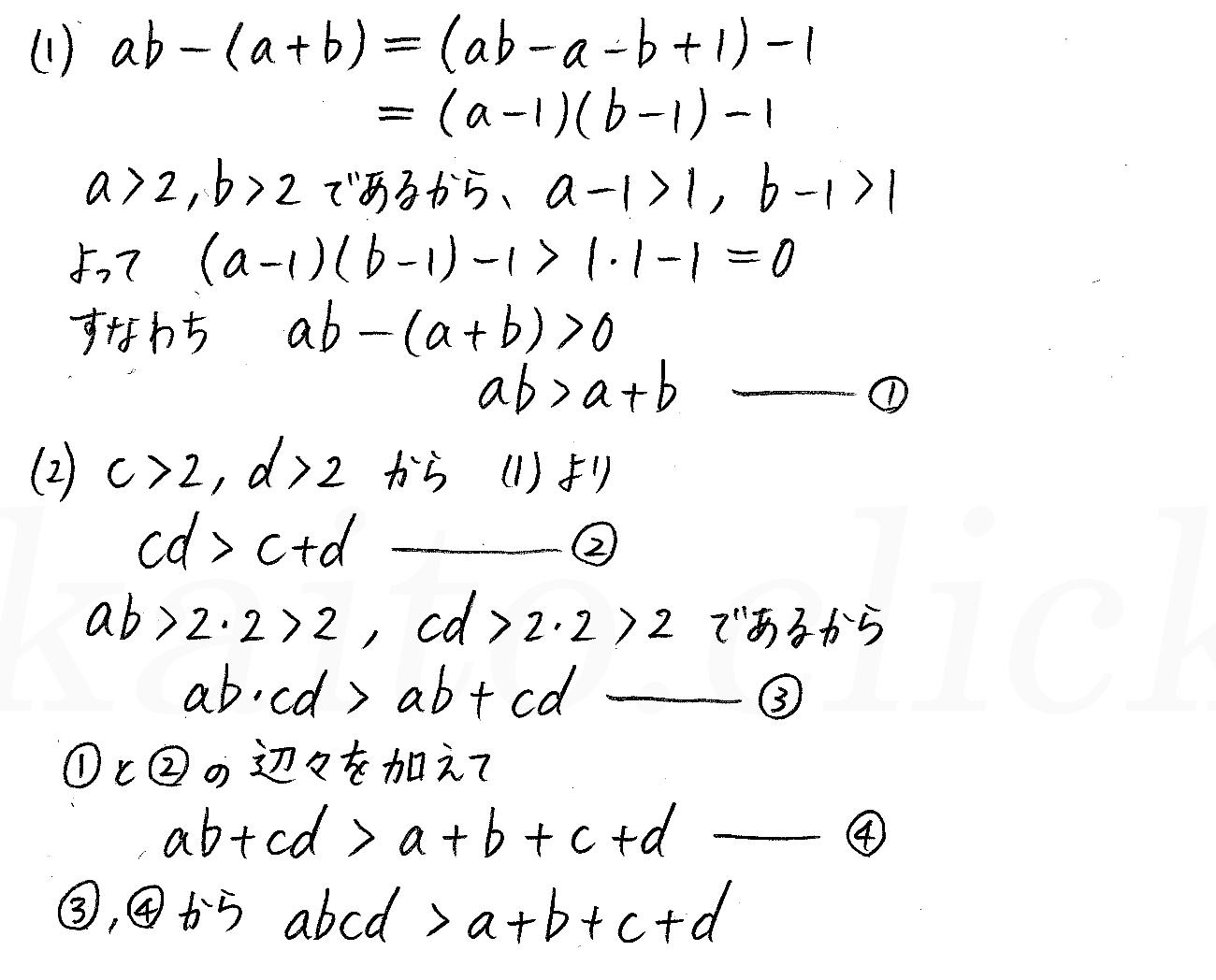 改訂版4プロセス数学2-60解答