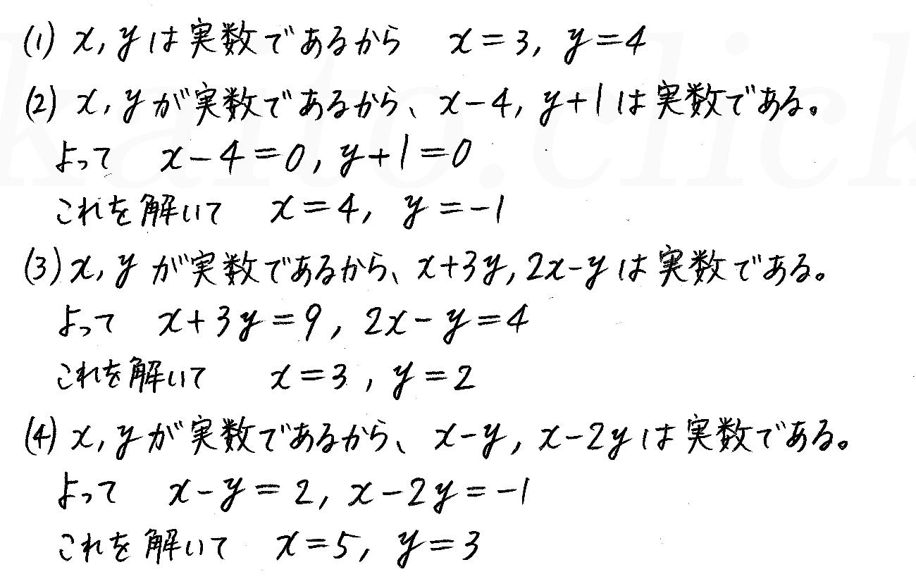 改訂版4プロセス数学2-62解答