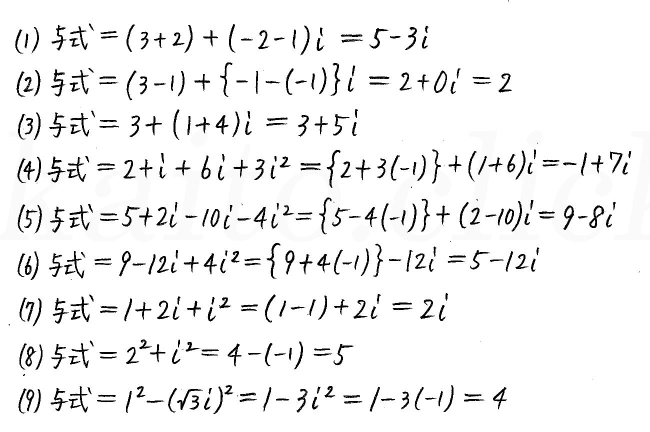 改訂版4プロセス数学2-63解答