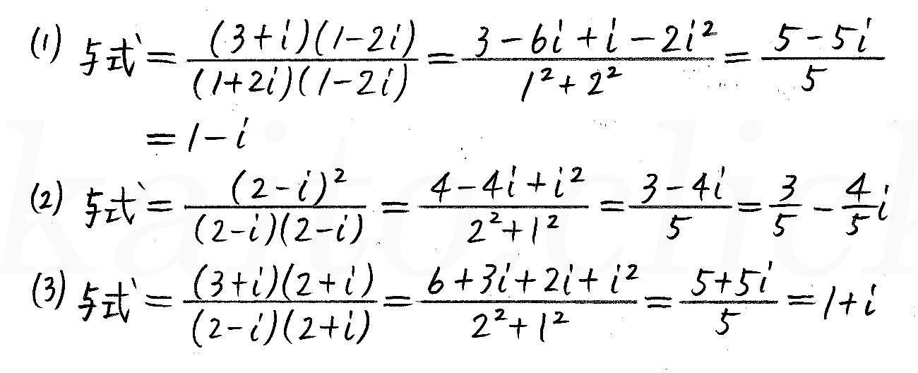 改訂版4プロセス数学2-65解答