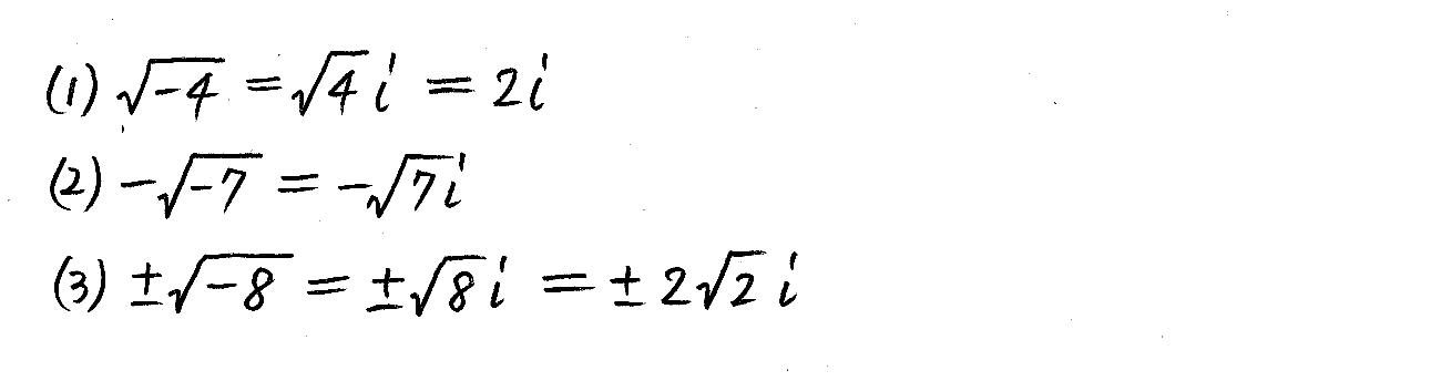 改訂版4プロセス数学2-66解答