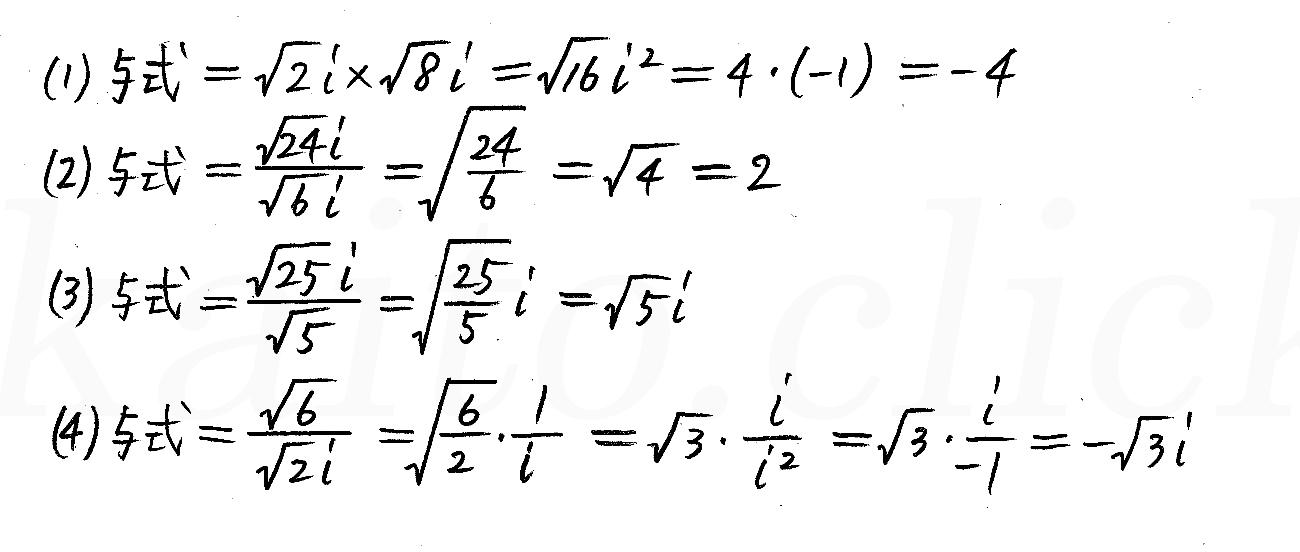 改訂版4プロセス数学2-67解答