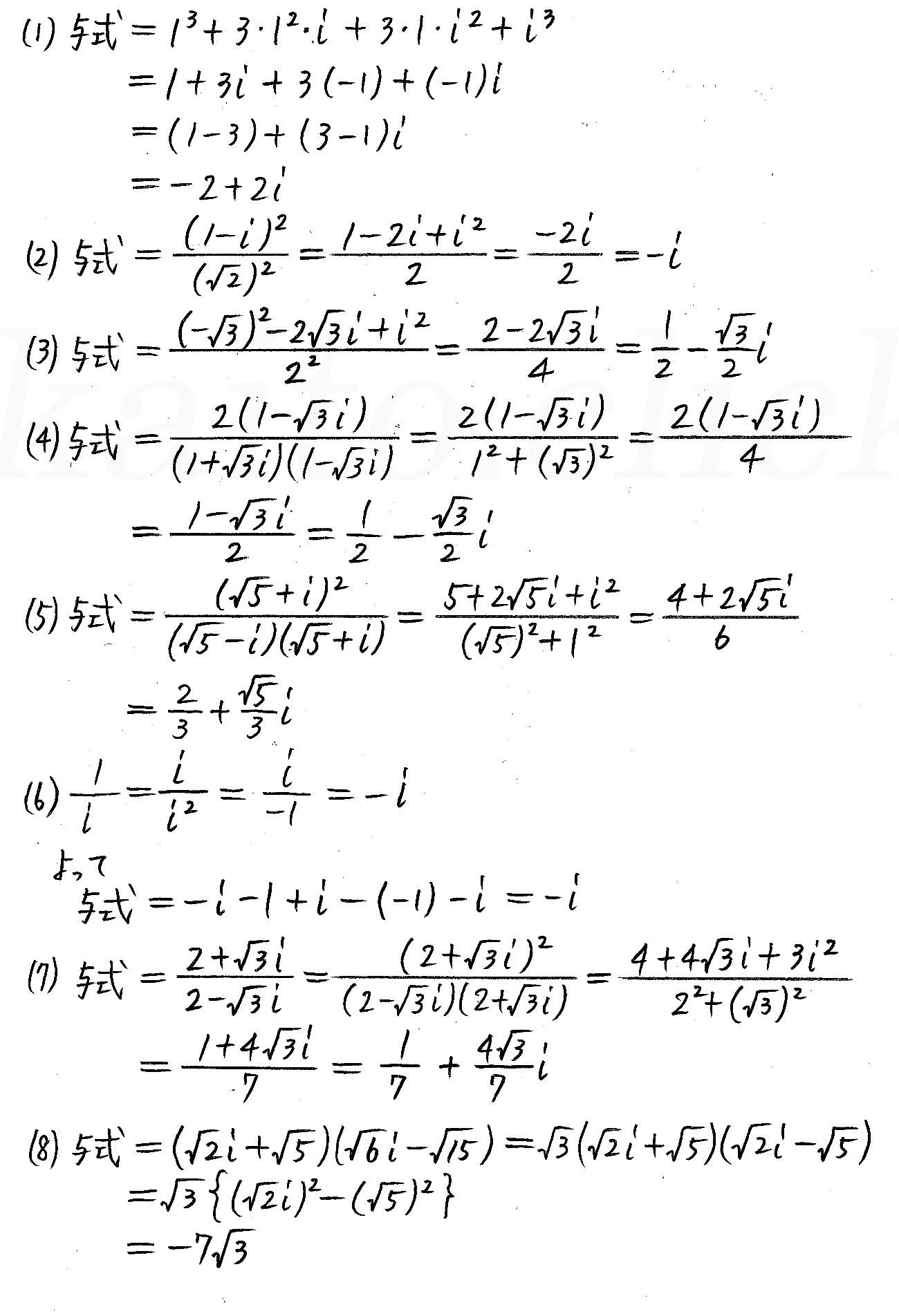 改訂版4プロセス数学2-68解答