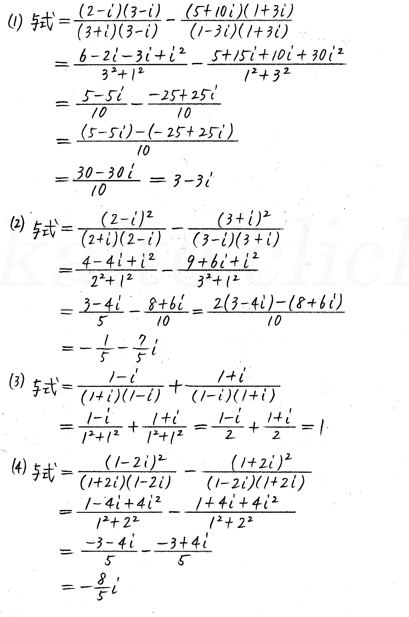 改訂版4プロセス数学2-69解答