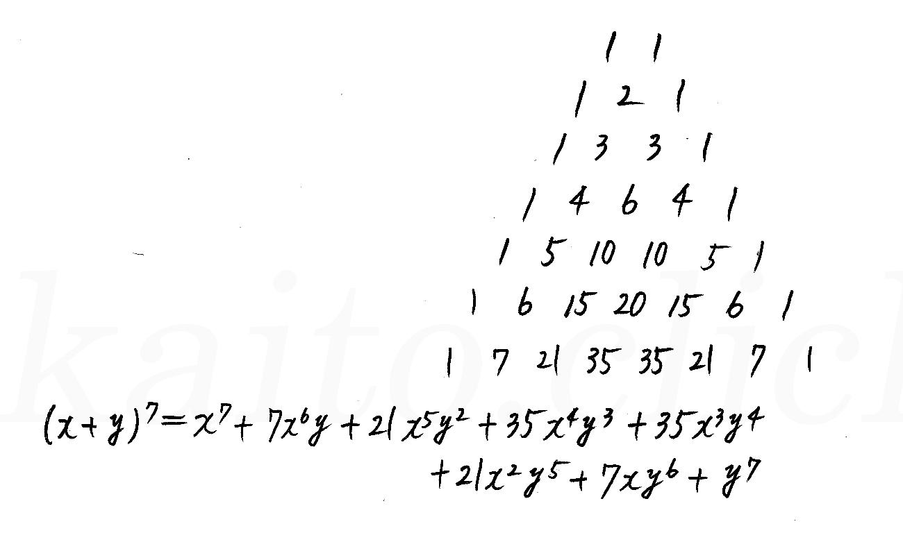 改訂版4プロセス数学2-7解答