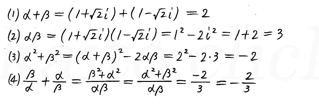 改訂版4プロセス数学2-70解答