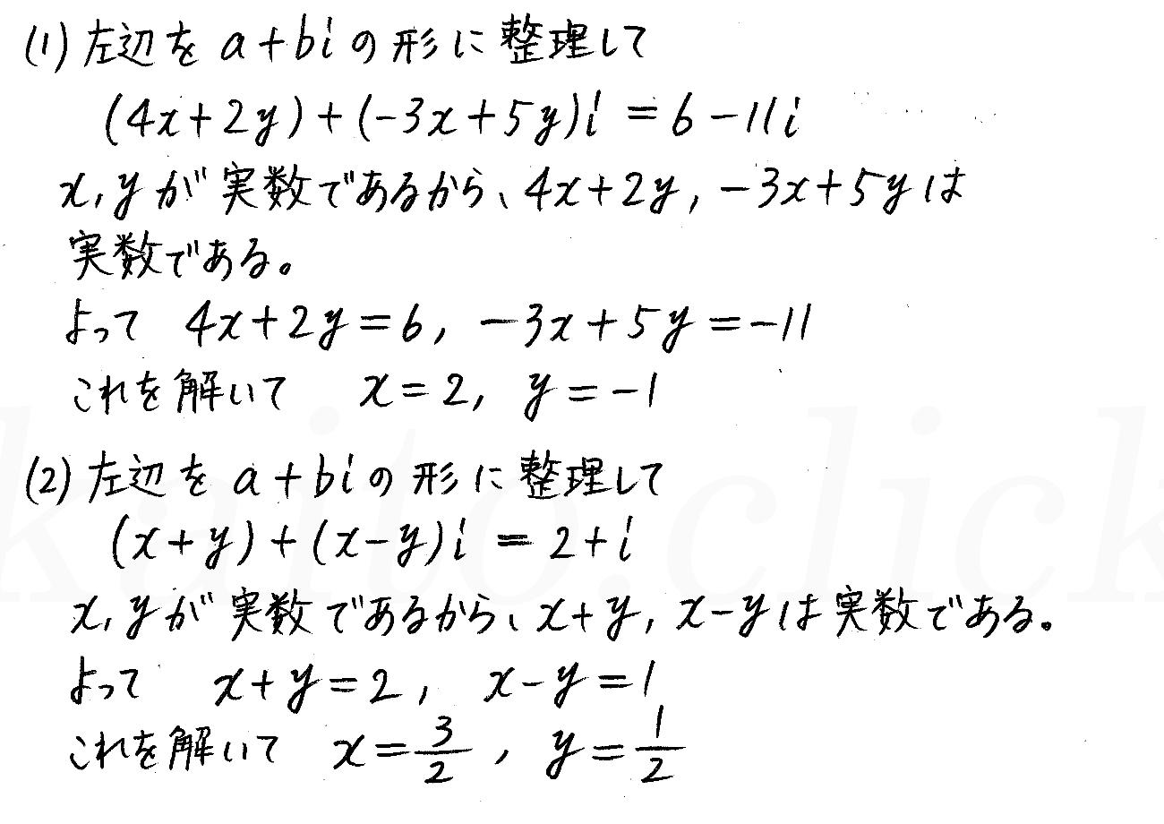 改訂版4プロセス数学2-71解答