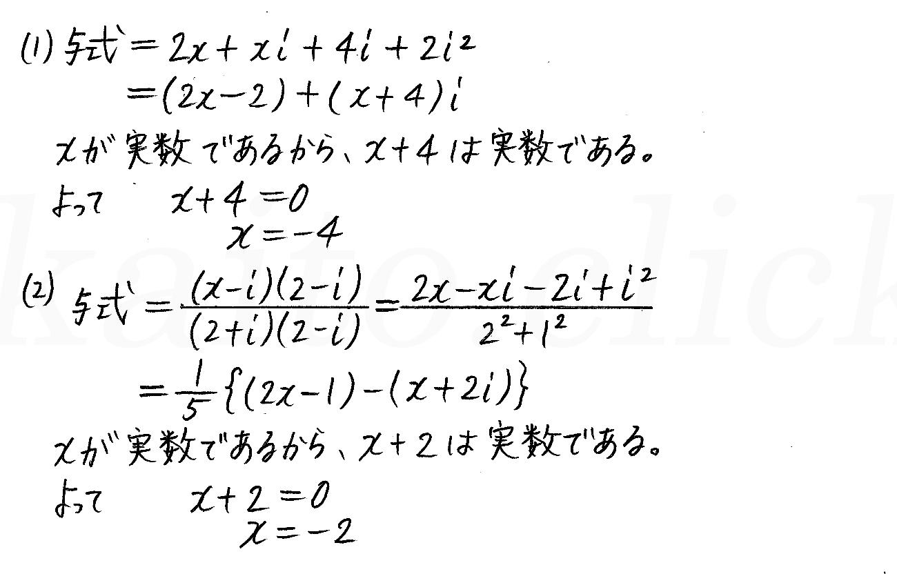 改訂版4プロセス数学2-72解答