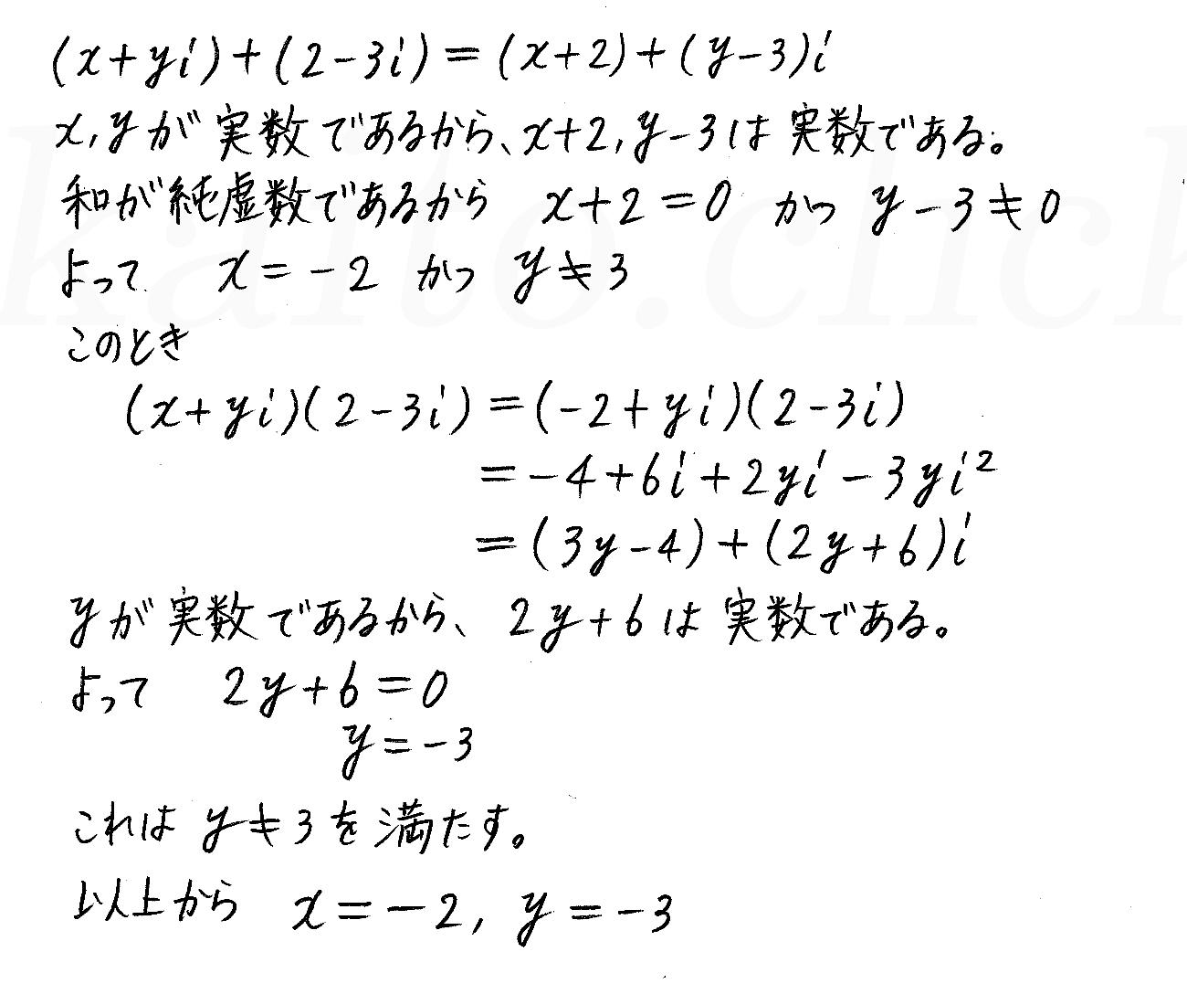 改訂版4プロセス数学2-73解答