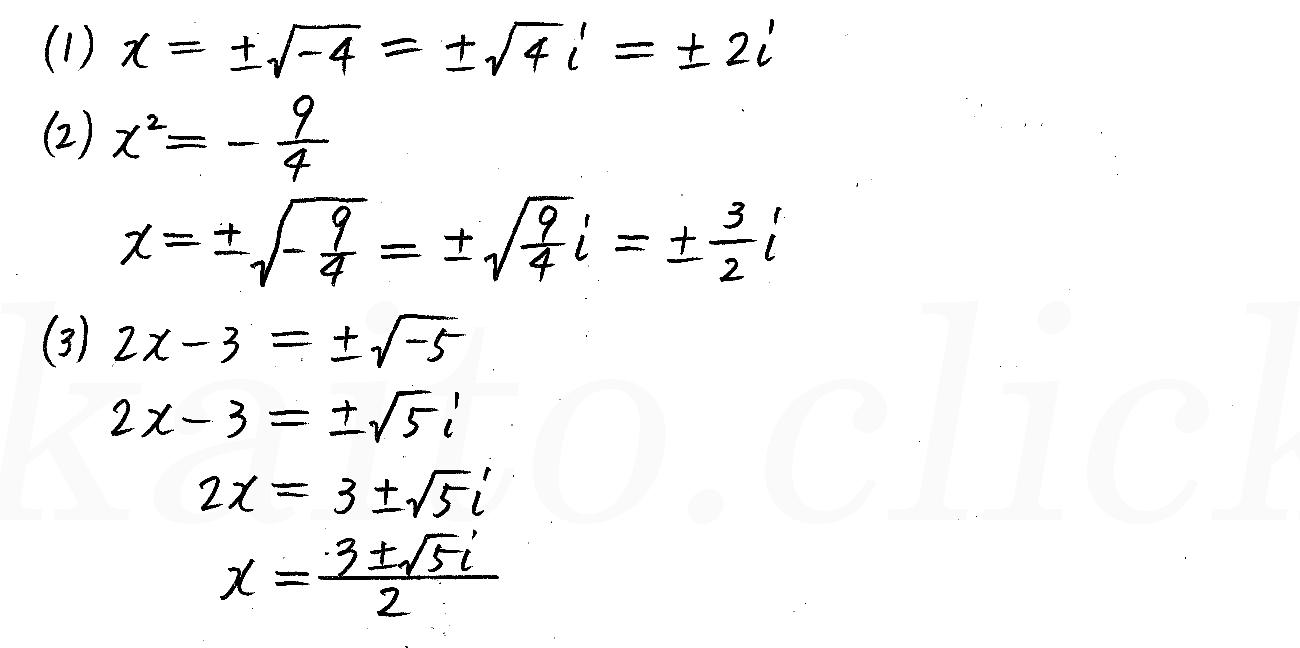 改訂版4プロセス数学2-74解答