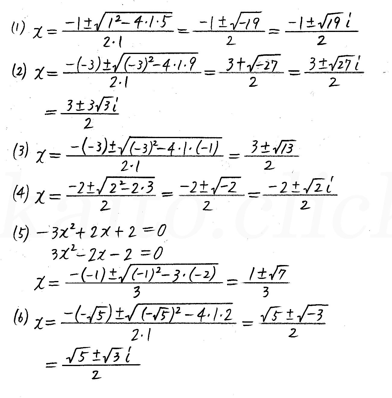 改訂版4プロセス数学2-75解答