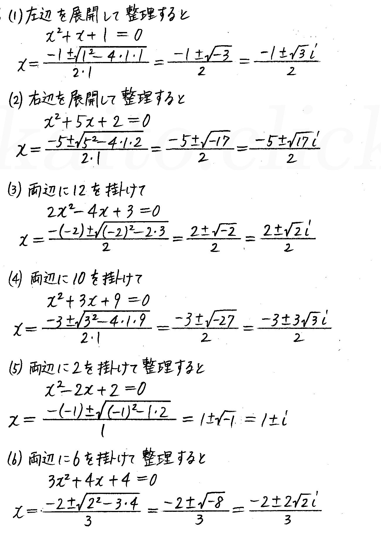 改訂版4プロセス数学2-76解答