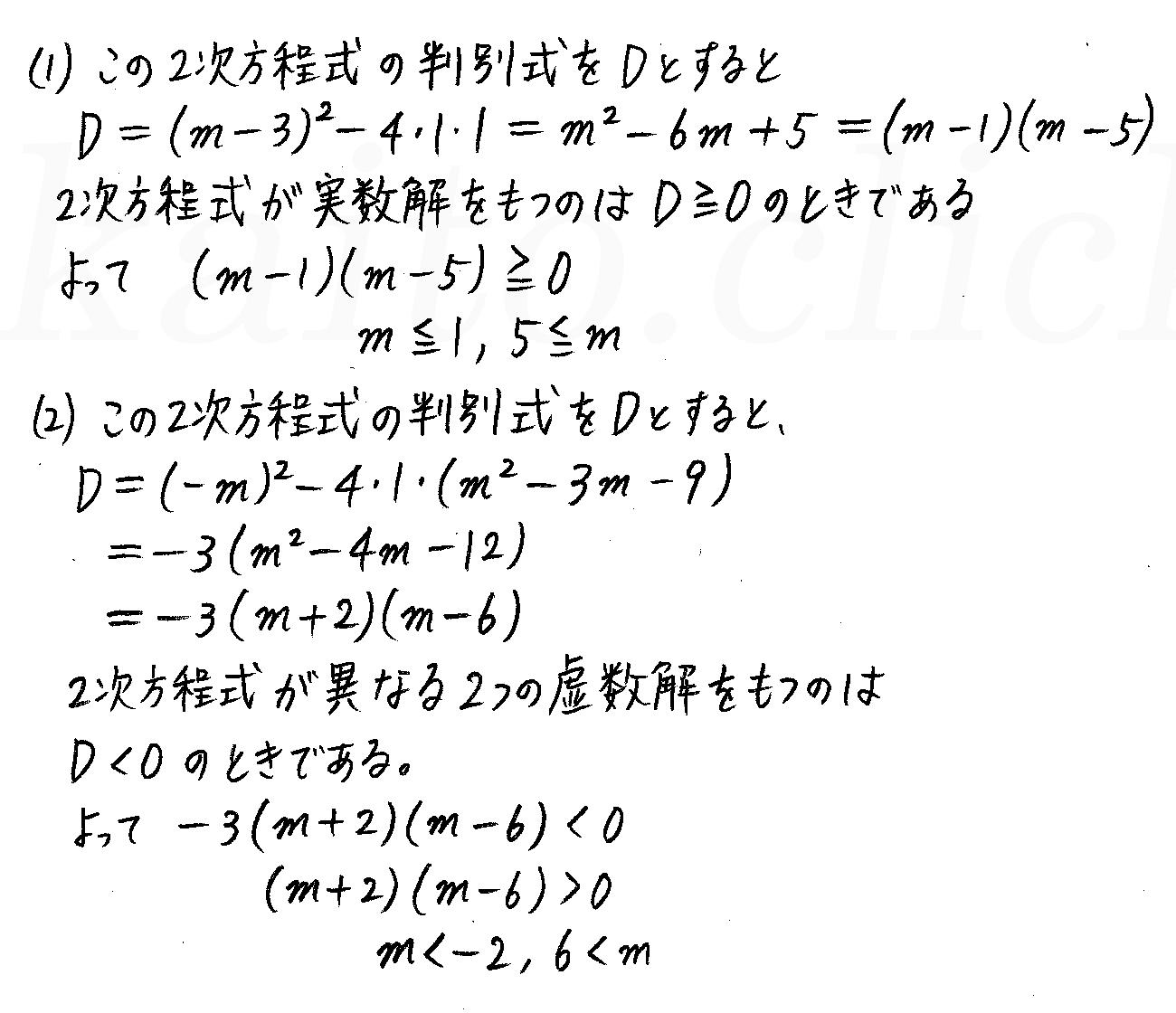 改訂版4プロセス数学2-78解答