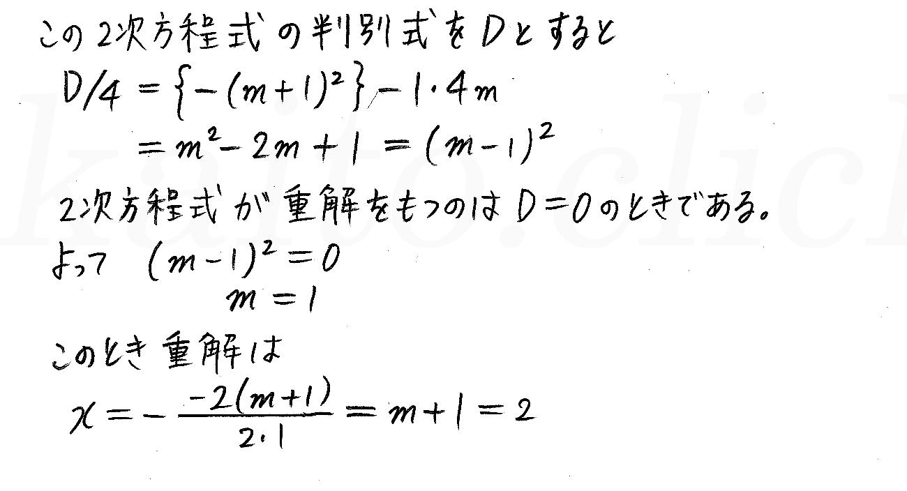 改訂版4プロセス数学2-79解答