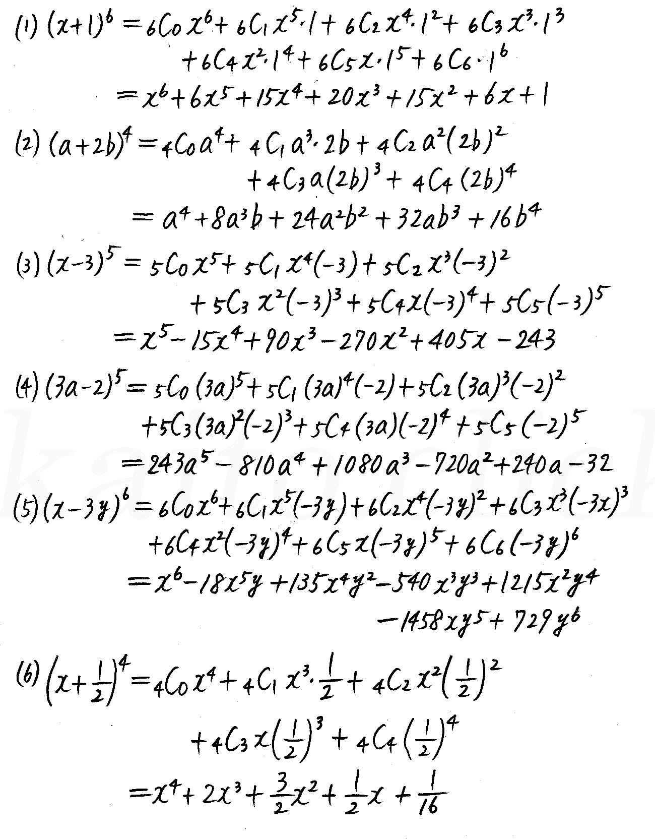 改訂版4プロセス数学2-8解答