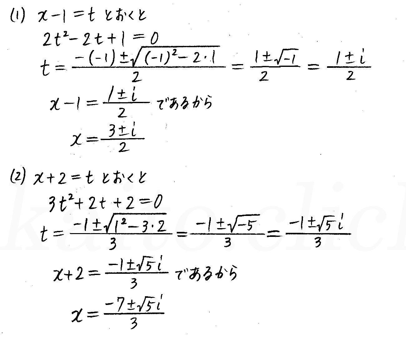 改訂版4プロセス数学2-81解答