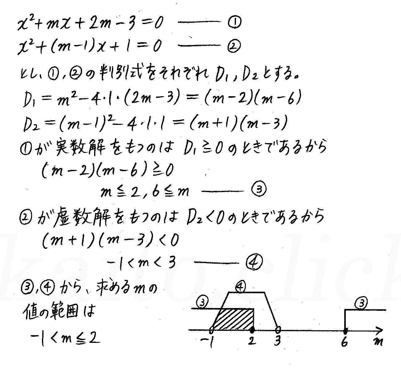 改訂版4プロセス数学2-82解答