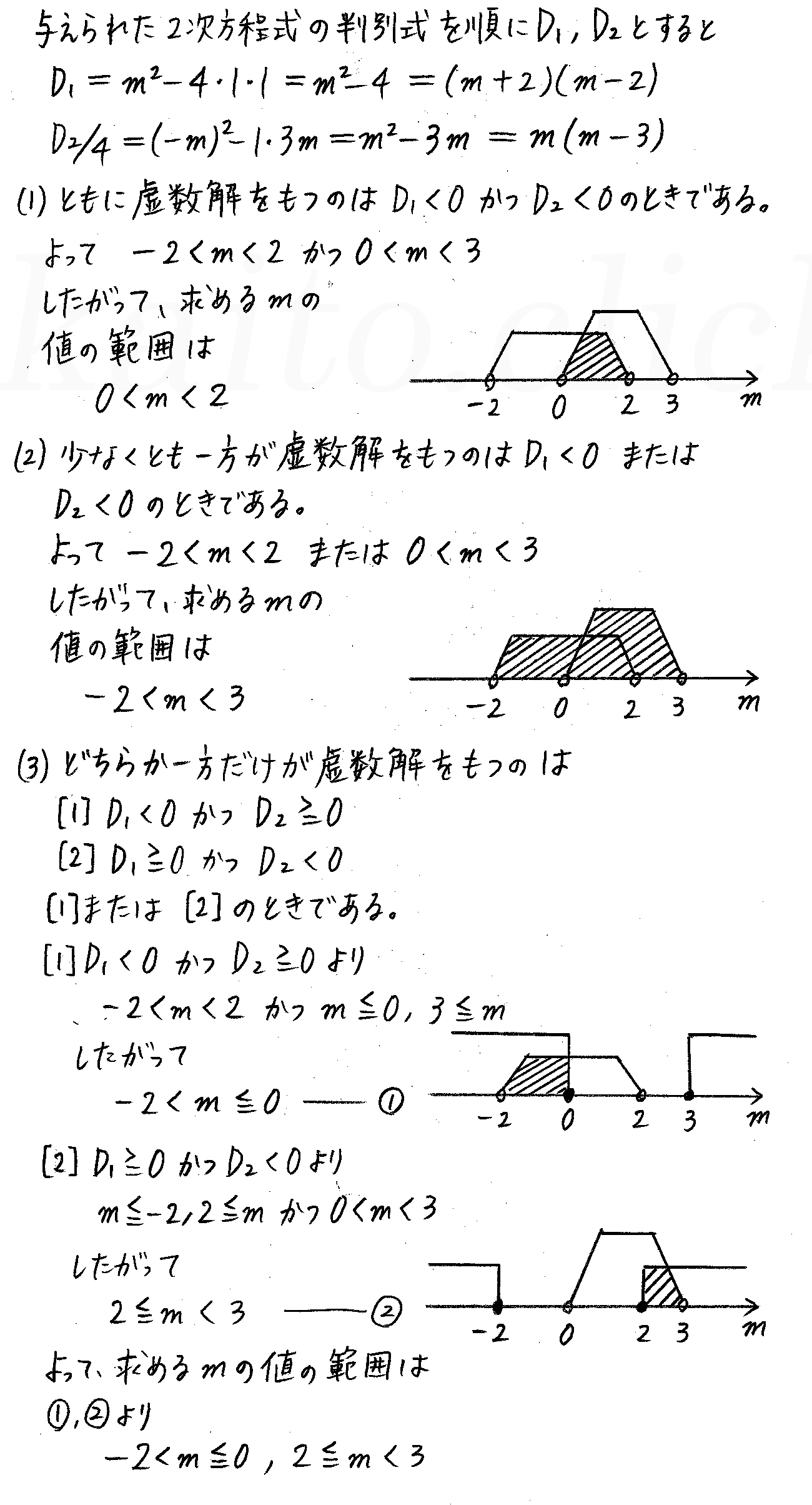 改訂版4プロセス数学2-83解答