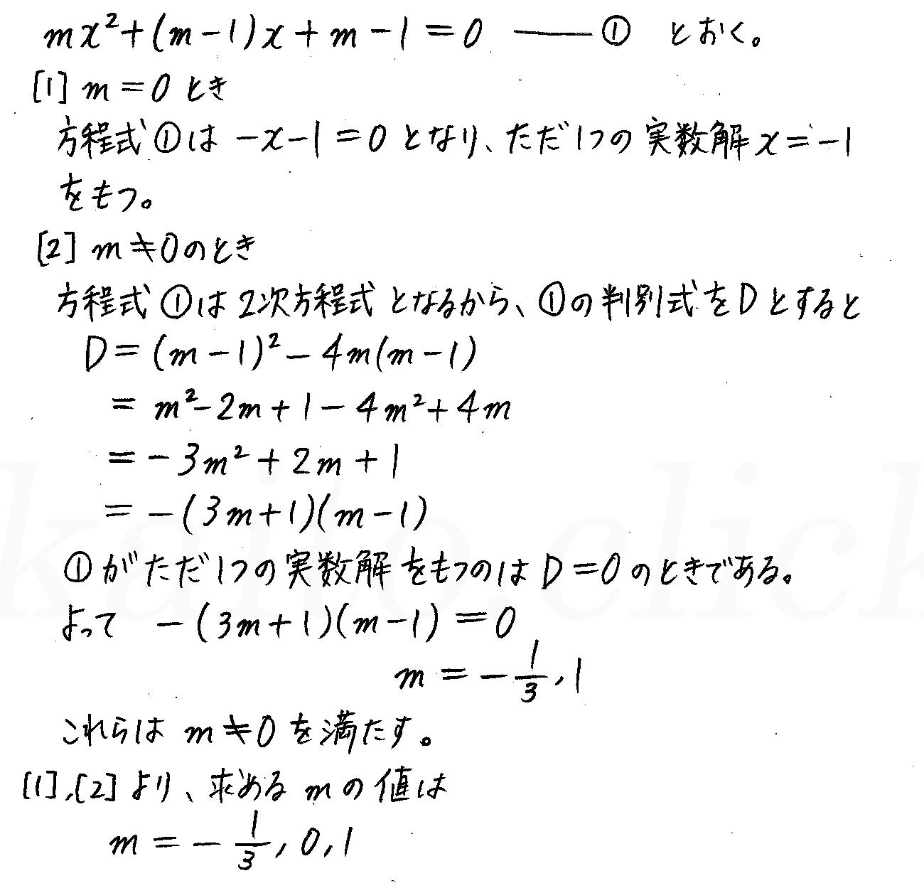 改訂版4プロセス数学2-84解答