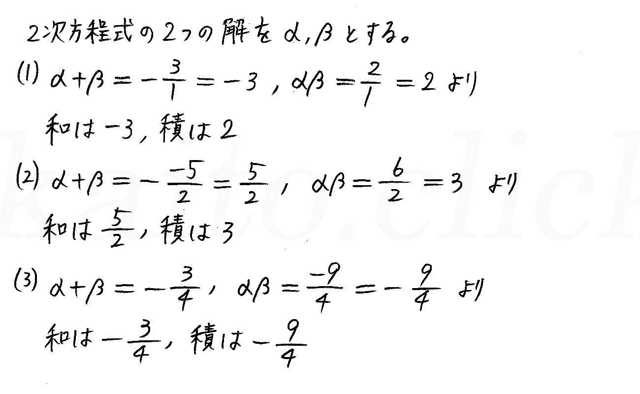 改訂版4プロセス数学2-87解答