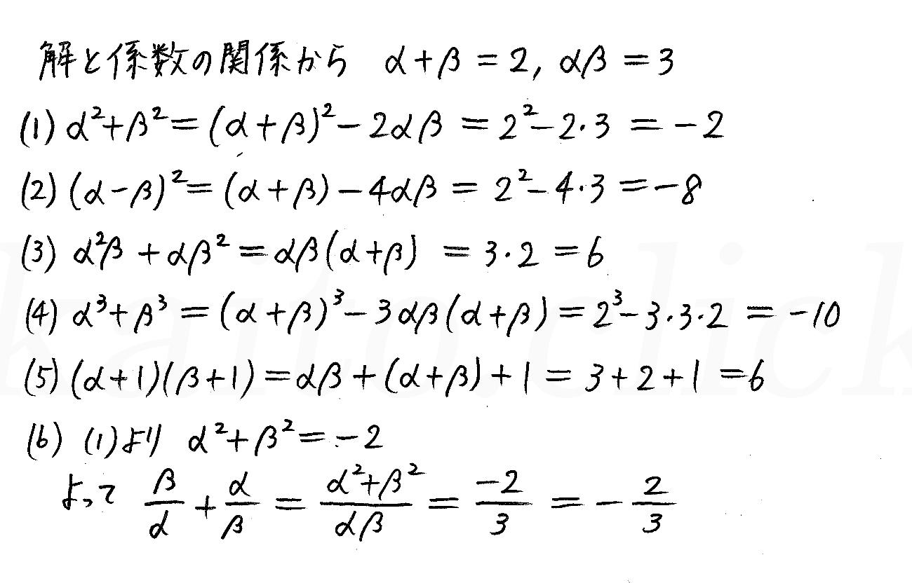 改訂版4プロセス数学2-88解答