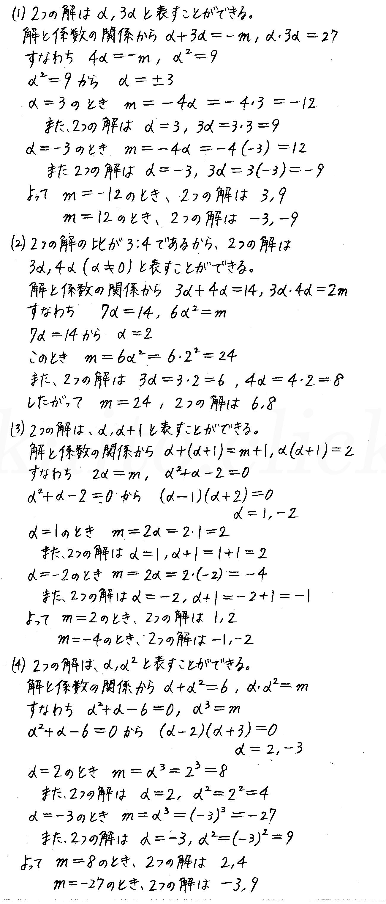 改訂版4プロセス数学2-89解答
