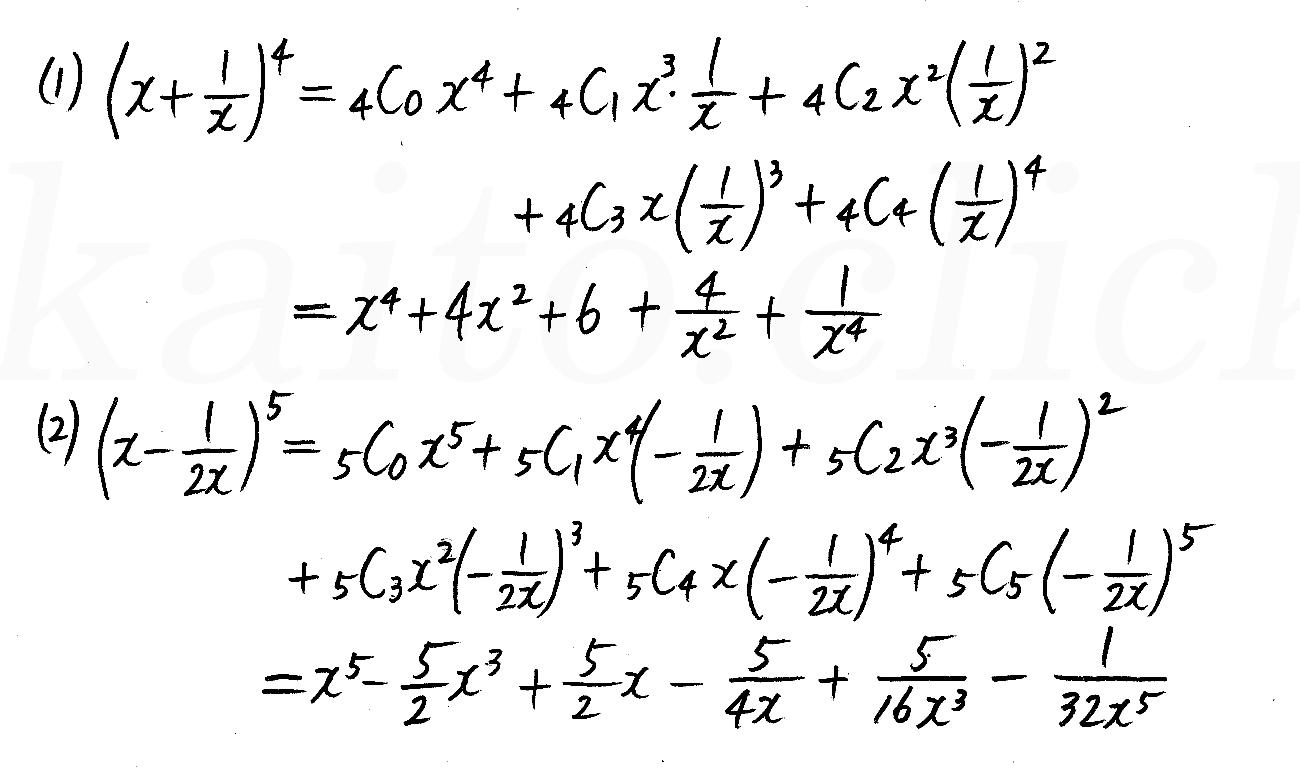 改訂版4プロセス数学2-9解答