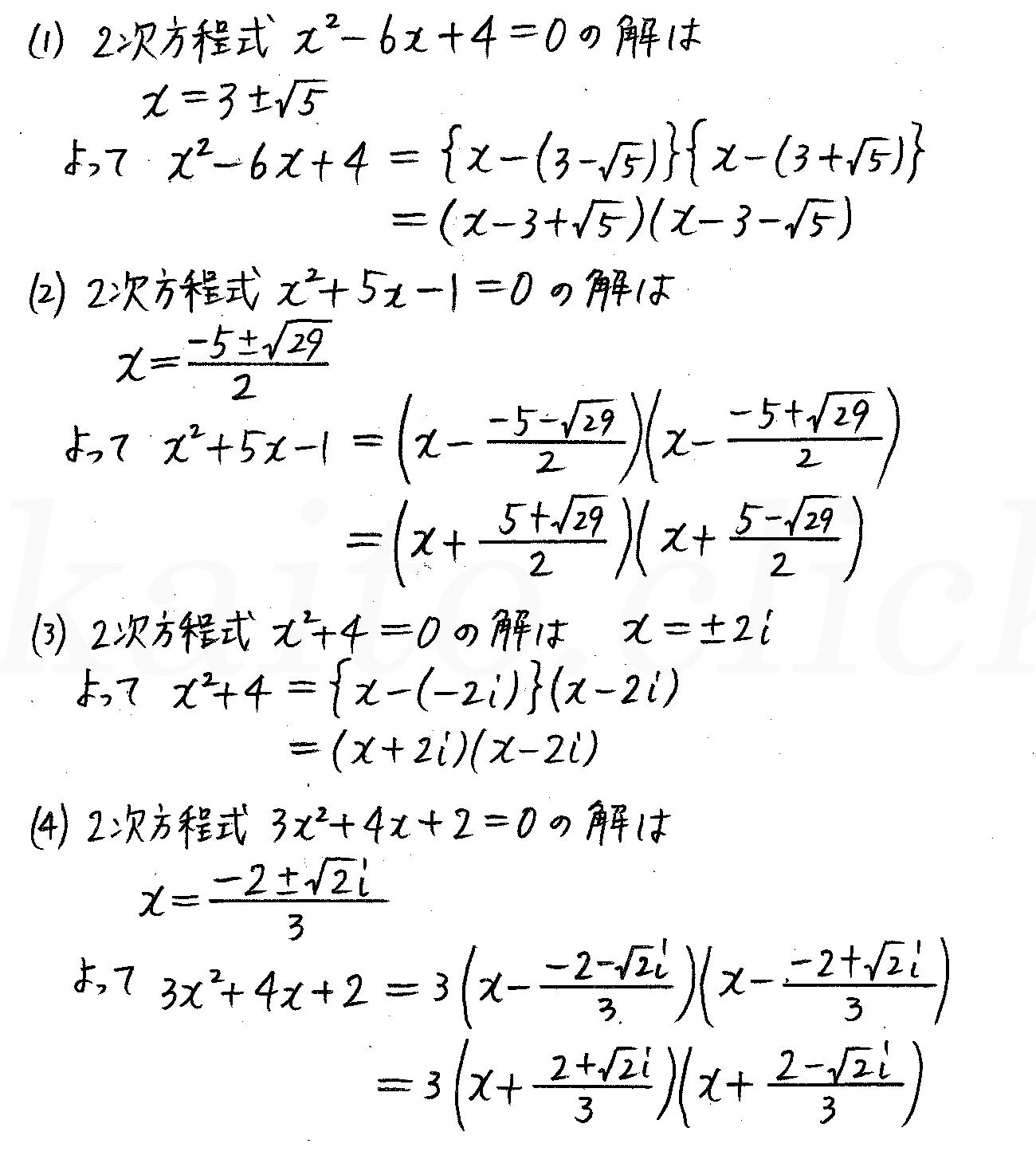 改訂版4プロセス数学2-90解答