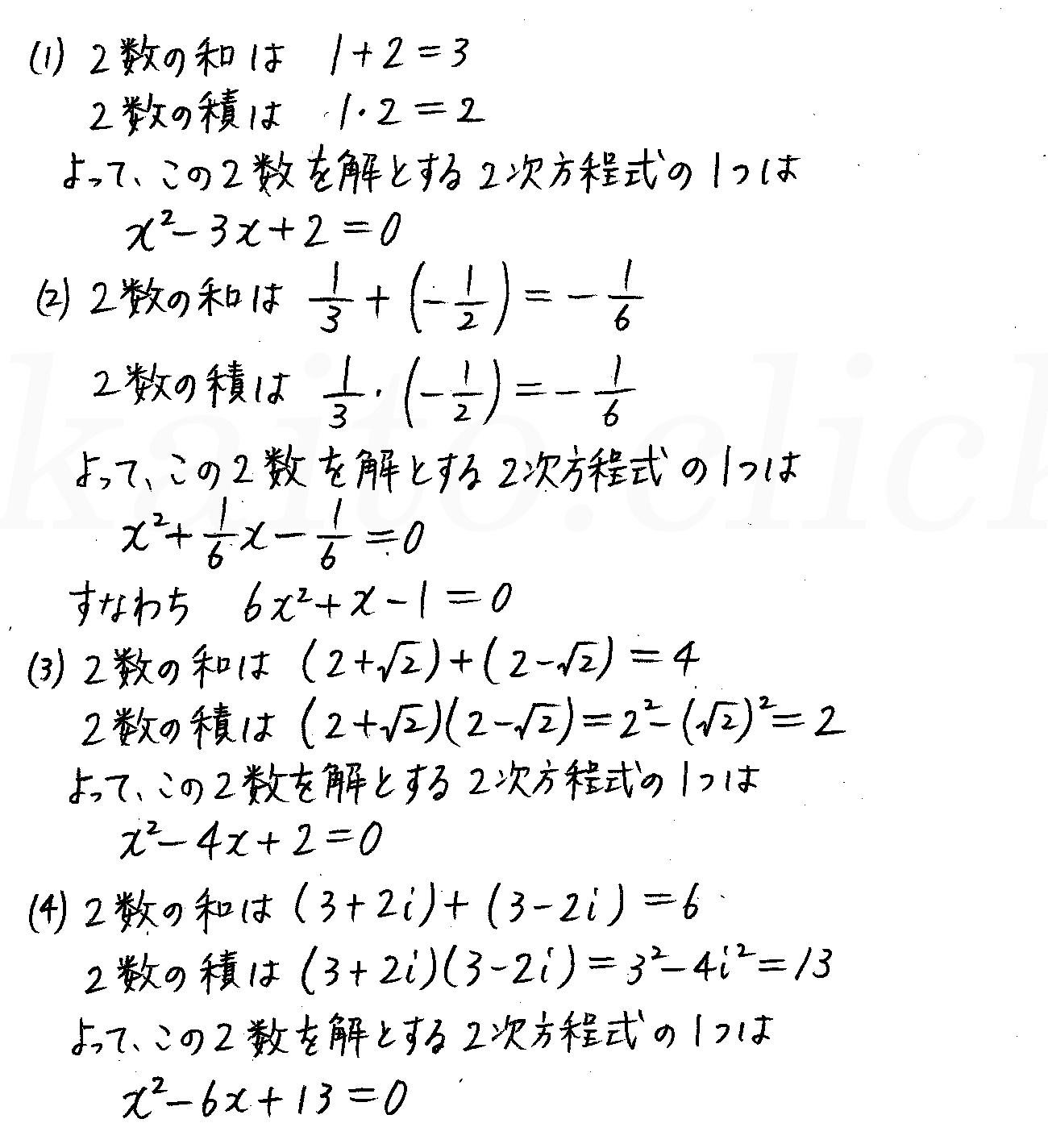 改訂版4プロセス数学2-91解答