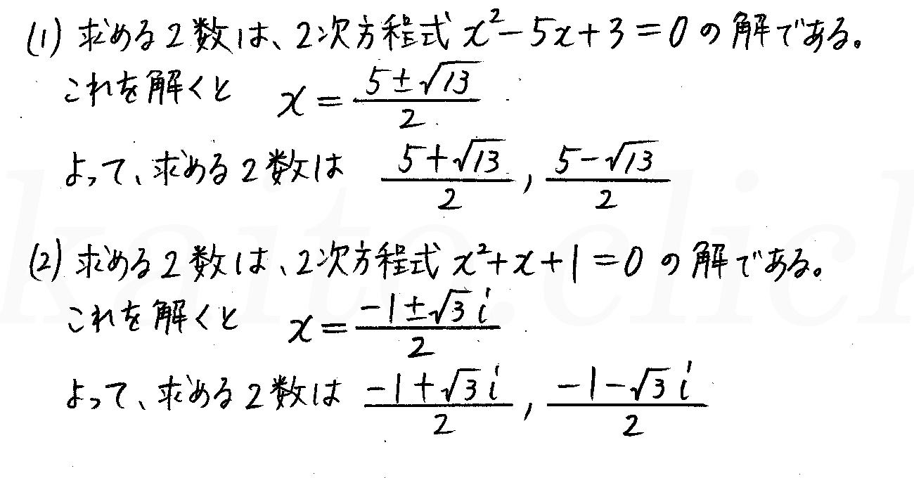 改訂版4プロセス数学2-92解答