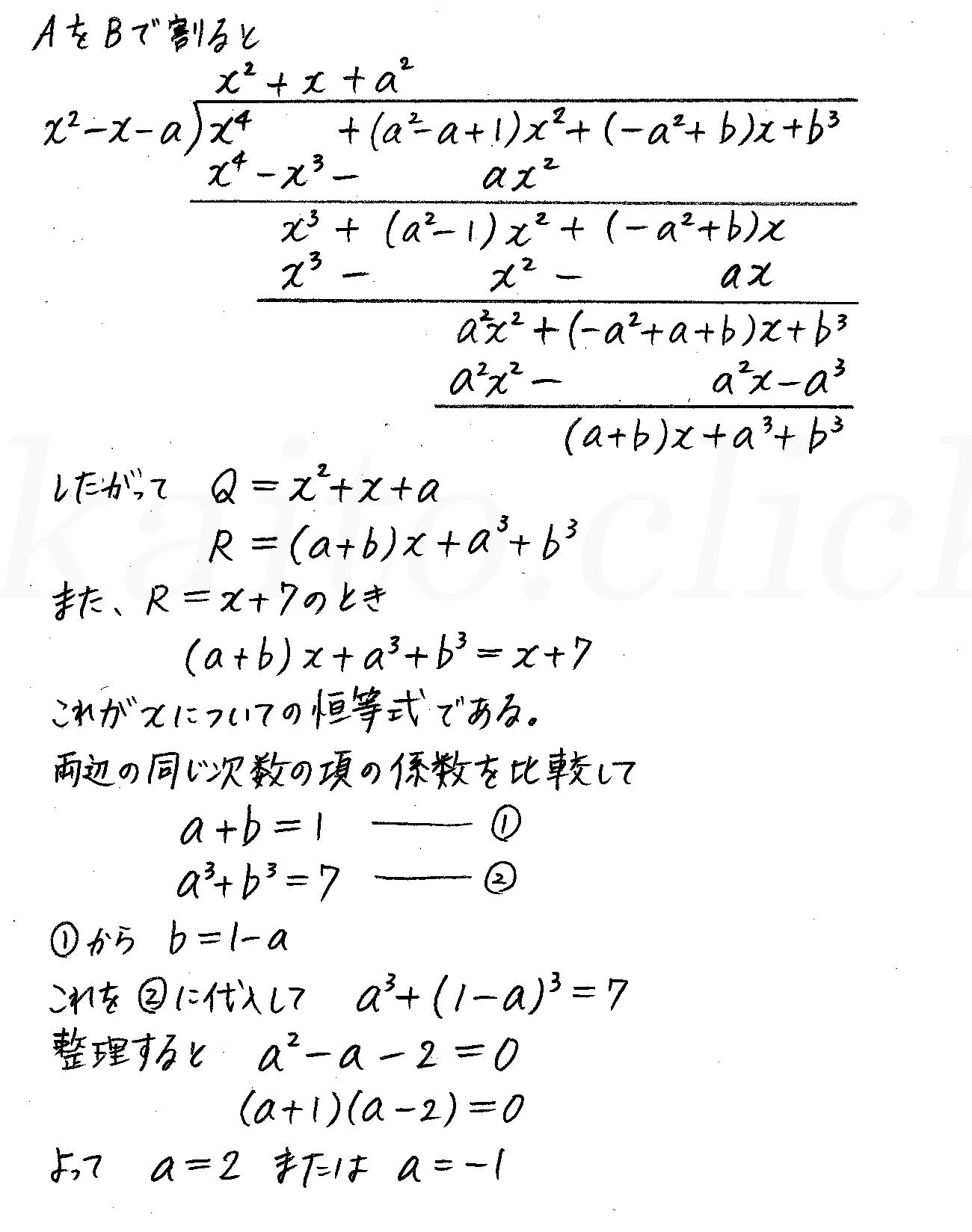 改訂版4プロセス数学2-演習1解答