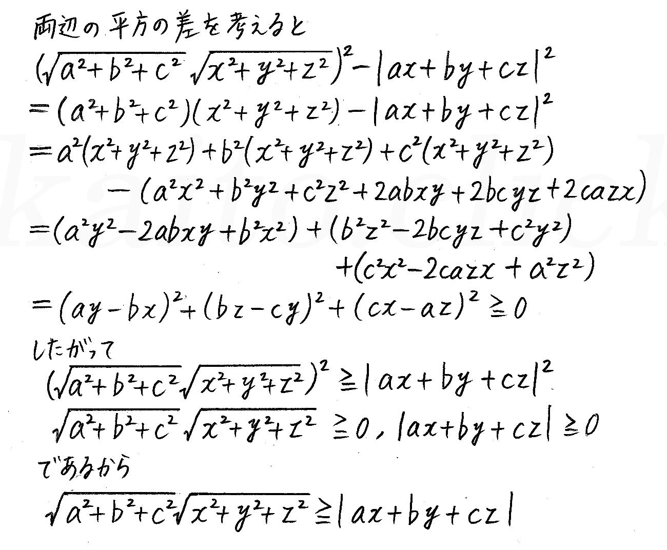 改訂版4プロセス数学2-演習10解答