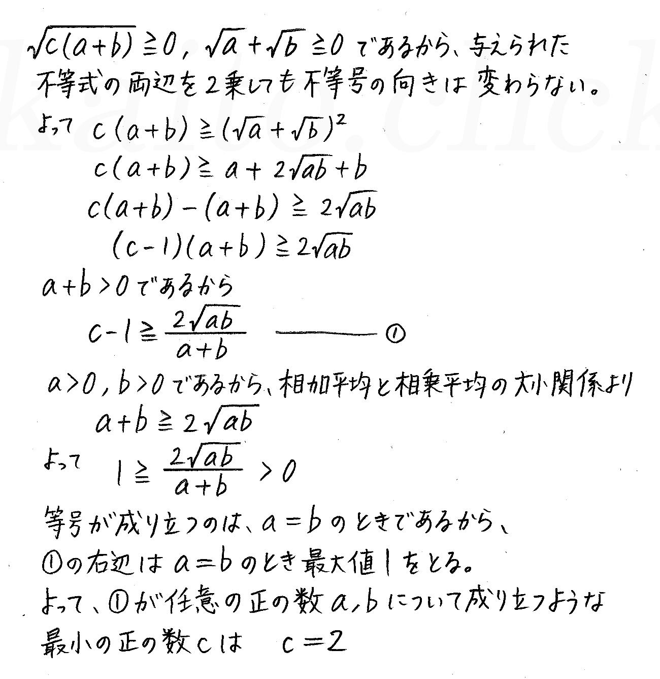 改訂版4プロセス数学2-演習11解答