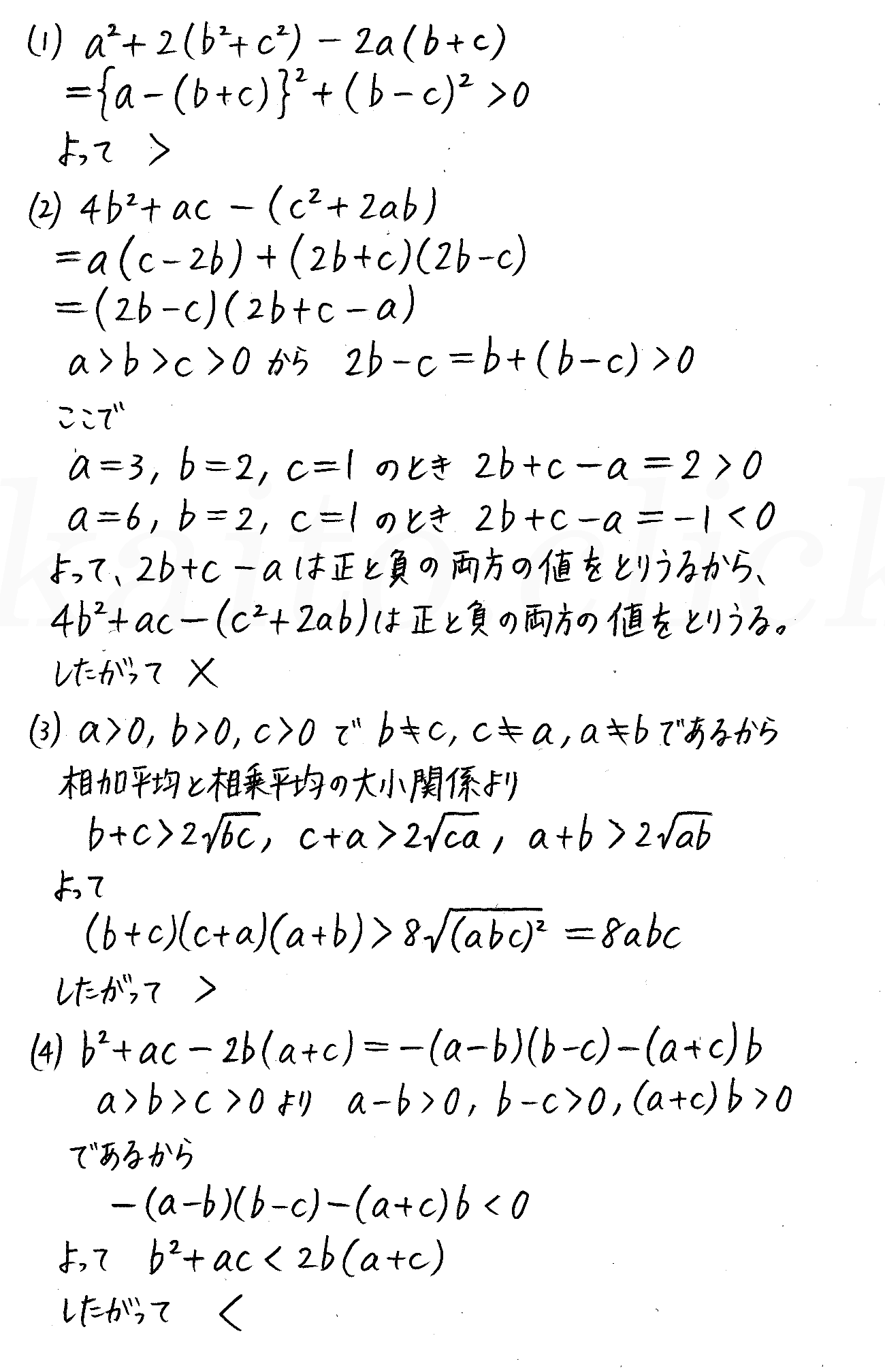 改訂版4プロセス数学2-演習12解答