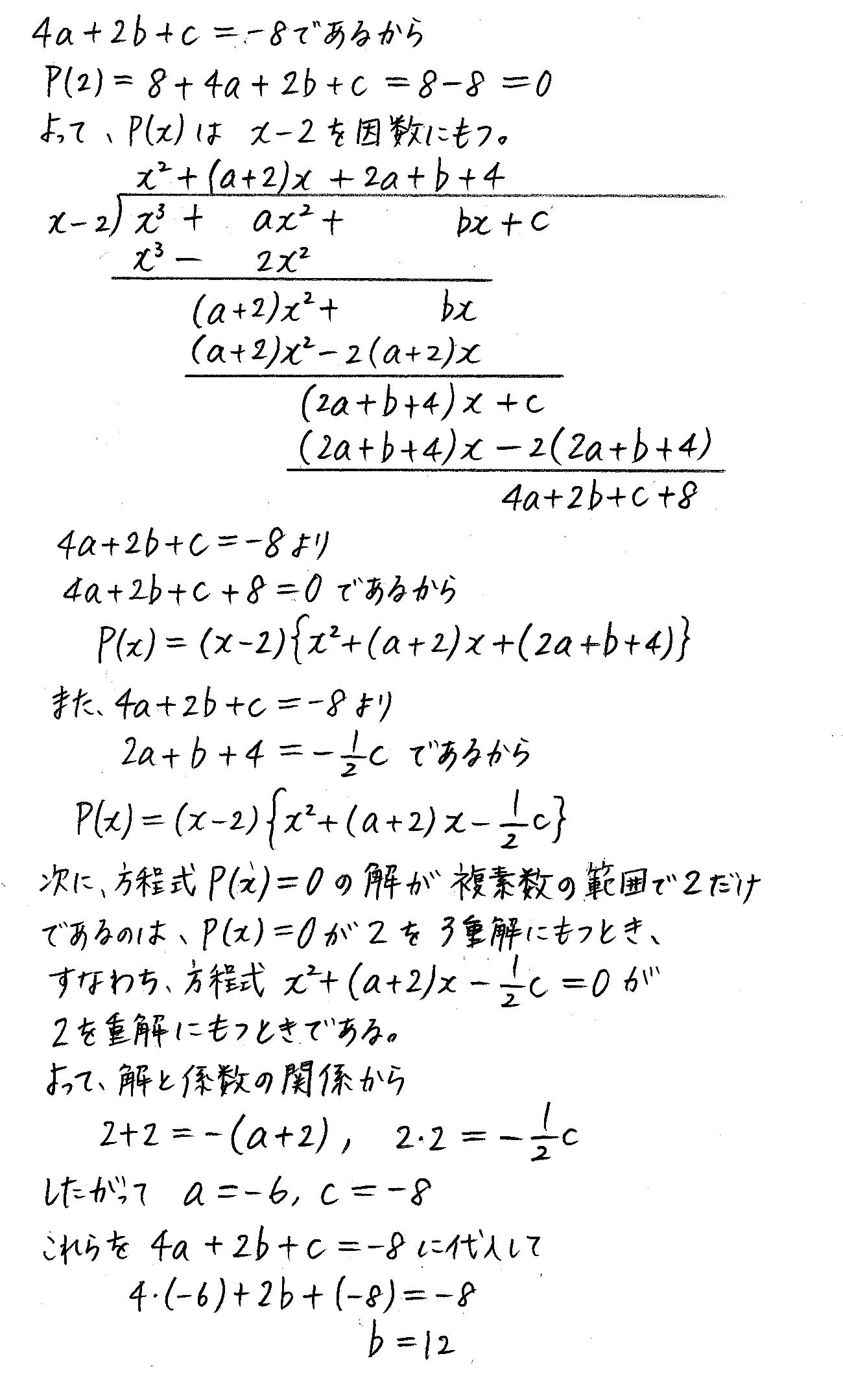 改訂版4プロセス数学2-演習13解答