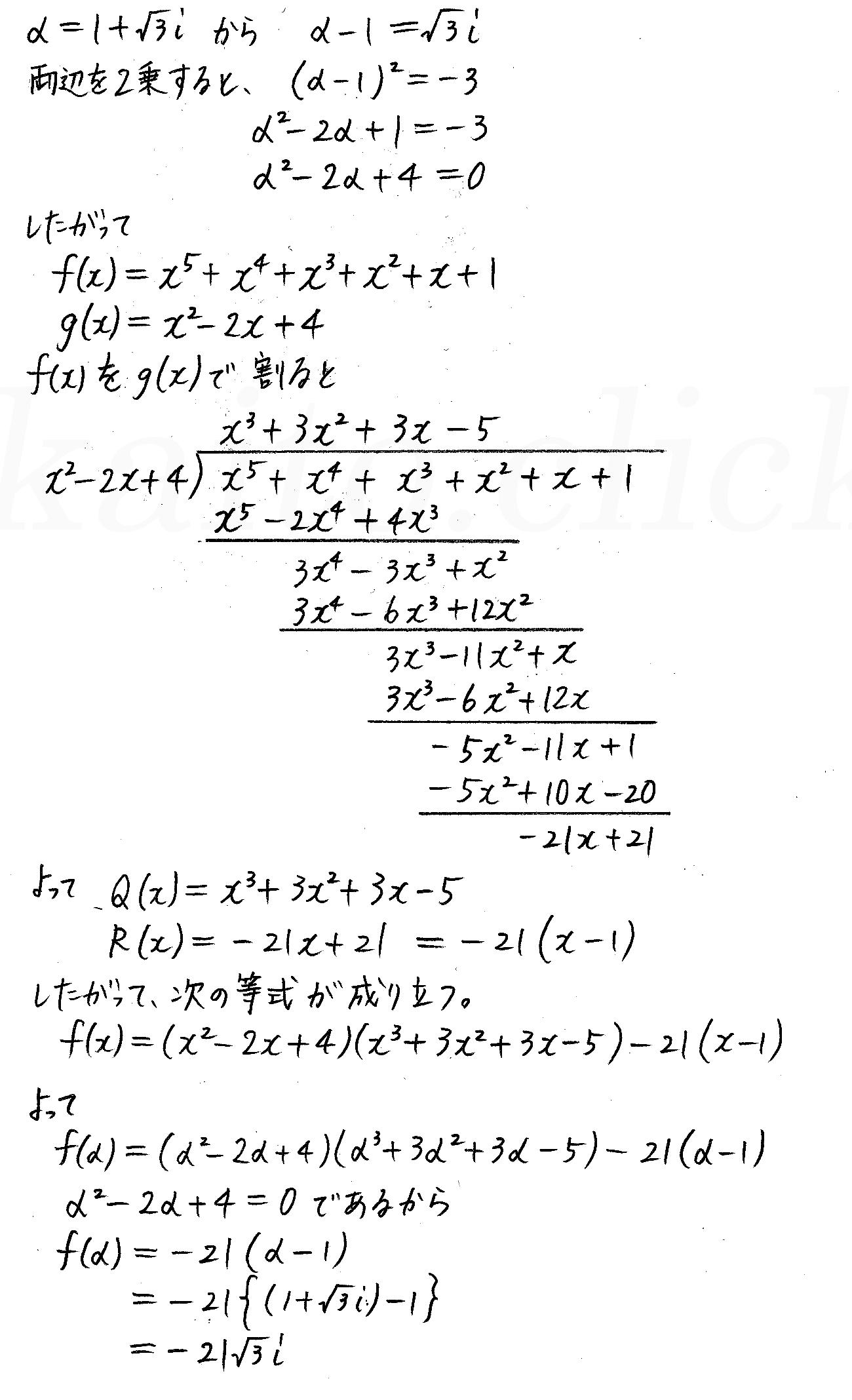 改訂版4プロセス数学2-演習14解答