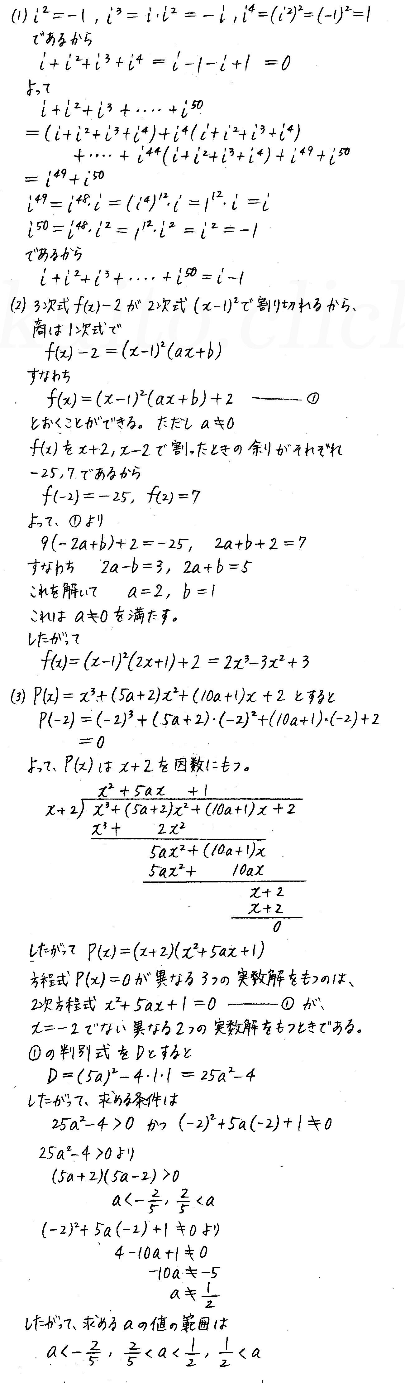 改訂版4プロセス数学2-演習15解答