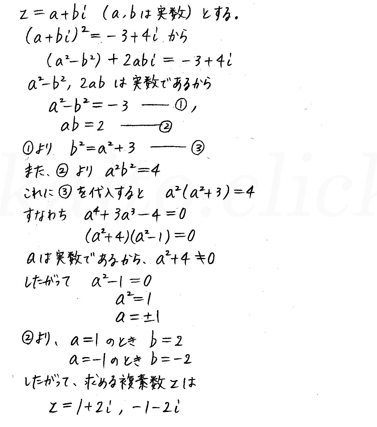 改訂版4プロセス数学2-演習16解答