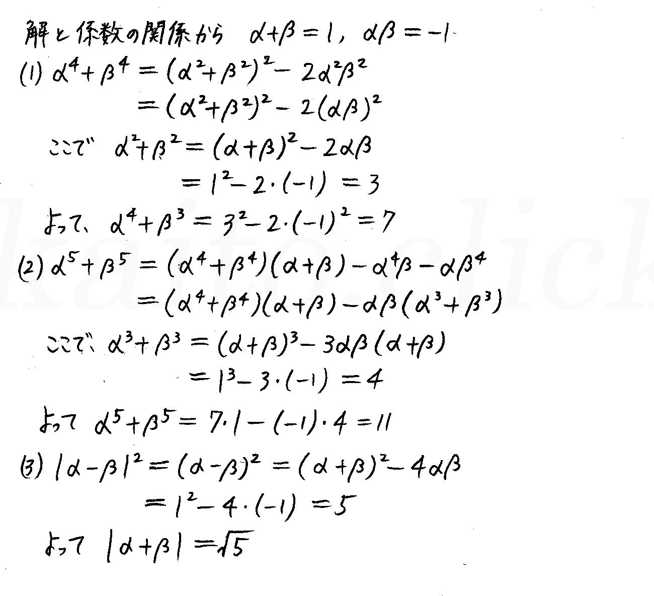 改訂版4プロセス数学2-演習17解答